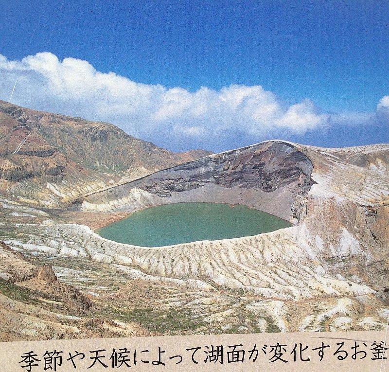 蔵王温泉の由来とスキー場の歴史