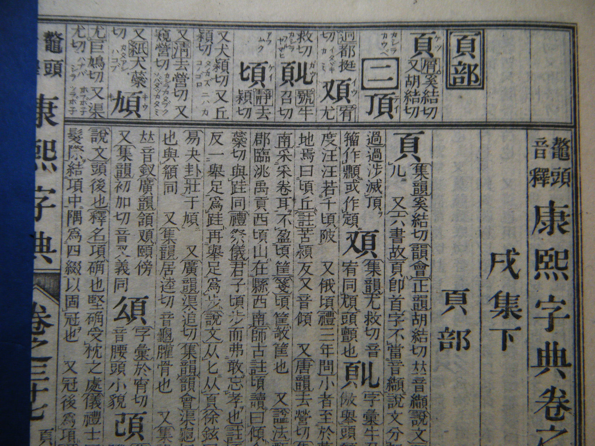 中国語と日本語に見る漢字簡略化の歴史