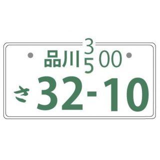 3ナンバー2000cc車の税金は5ナンバーより高いのか。