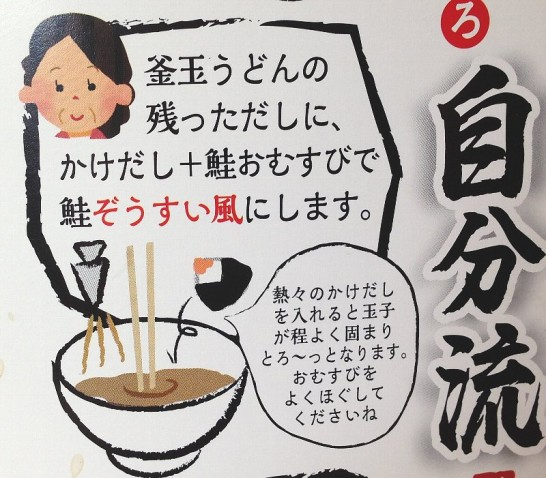 丸亀製麺自分流