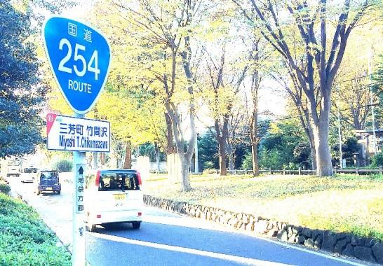 竹間沢の標識