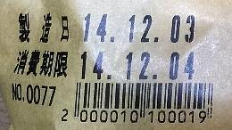 r20141203j