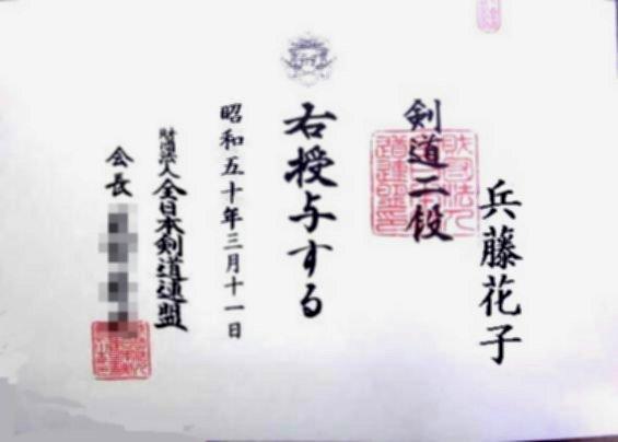 剣道の二段審査は中学生の晴れ舞台