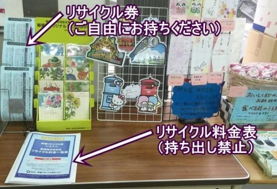 郵便局の家電リサイクル券置き場