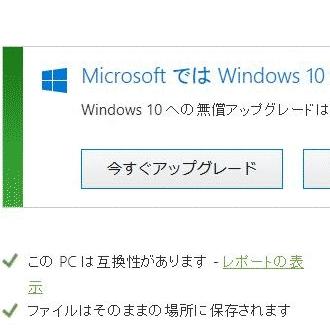 windows10のうざい予約通知を消す方法を図解で教えます