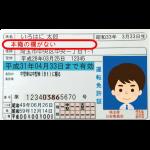 免許証に記載された本籍を確認する裏ワザを紹介します
