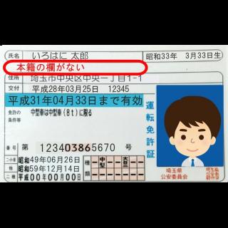 免許証に記載された本籍を確認する方法を紹介します