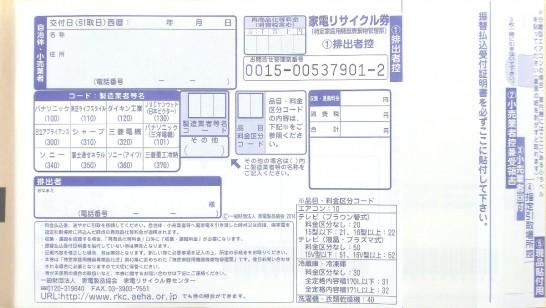 ①排出者控(家電リサイクル券)