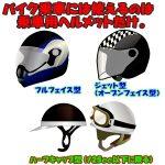 バイク用ヘルメットの選び方!法律と規格の疑問に答える