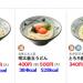 丸亀製麺のメニューカロリー表