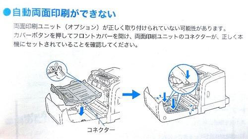 NEC MultiWriter 5750Cの両面印刷ユニットは簡単には動かない