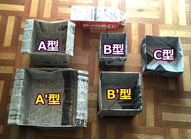 新聞紙で作るゴミ箱の折り方!5種類も。