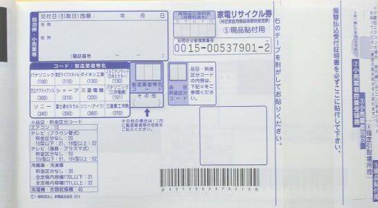 ⑤現品貼付用(家電リサイクル券)