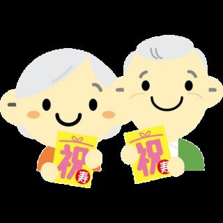 『敬老の日』は日本だけ? 世界の敬老はどうなっている?