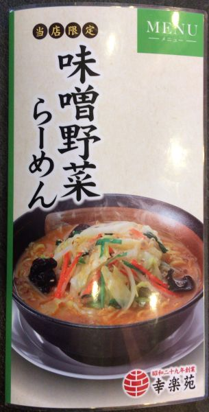 幸楽苑の秘密メニュー、味噌野菜ラーメンがめっちゃうまい!
