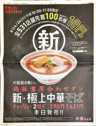 幸楽苑の『新・極上中華そば』10円を食べてきた!その味は