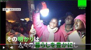 アフリカで電気の量り売りをするWASSHA株式会社とは